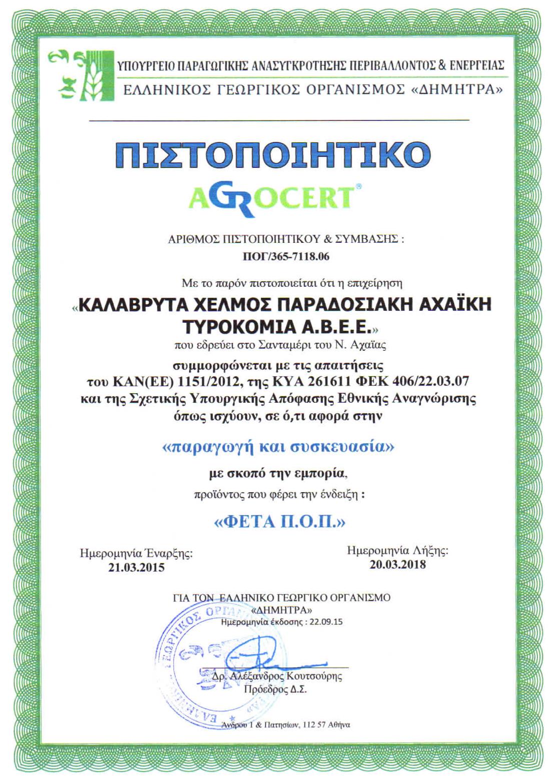 ΠΙΣΤΟΠΟΙΗΤΙΚΟ ΧΕΛΜΟΣ (agrocert 2018)